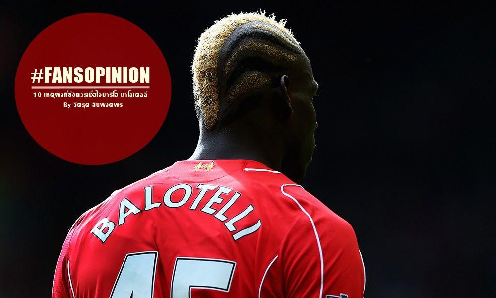 Fan's Opinion: 10 เหตุผลที่ยังควรเชื่อใจมาริโอ บาโลเตลลี